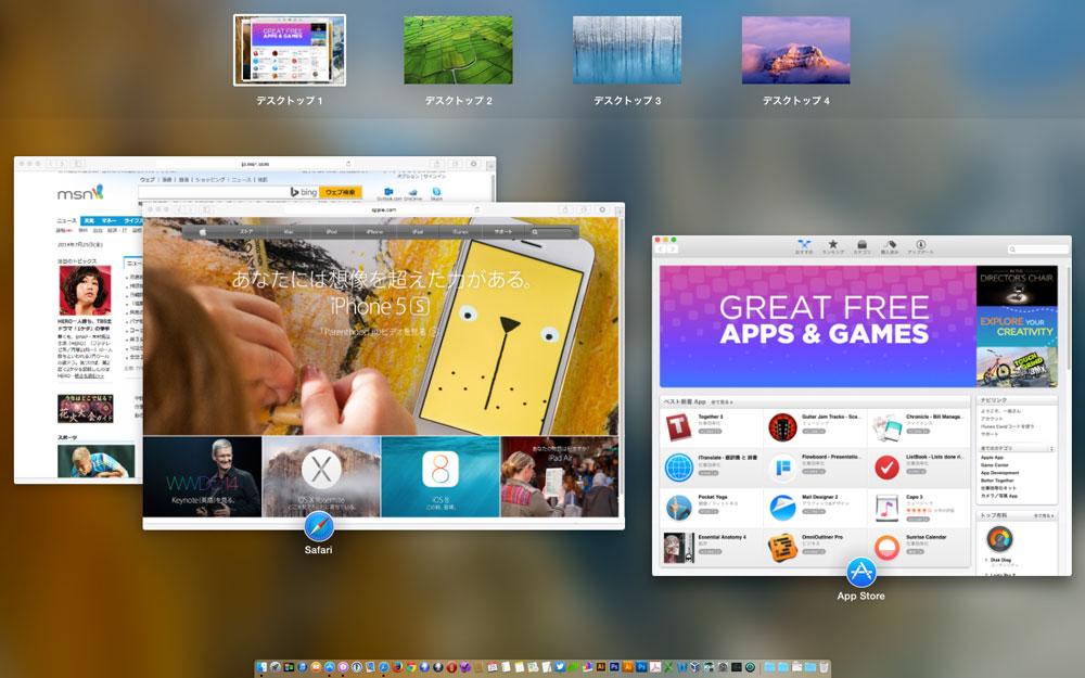 ミッションコントロール OS X Yosemite