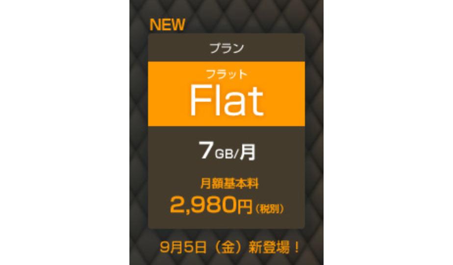 日本通信 プランFlat