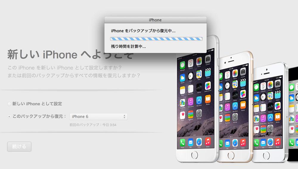 復元中 iOS 8.0.1