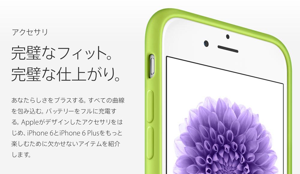iPhone 6 シリコンケース