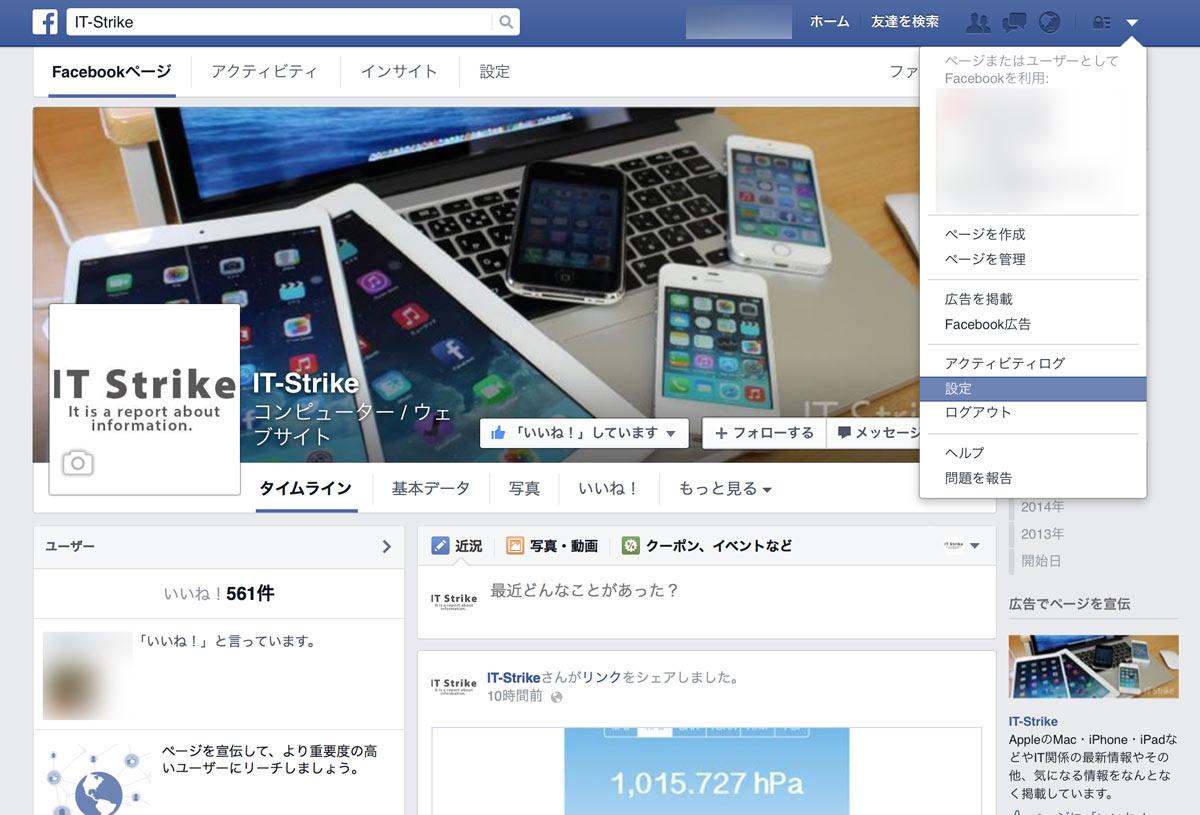 Facebook 関西弁 設定方法