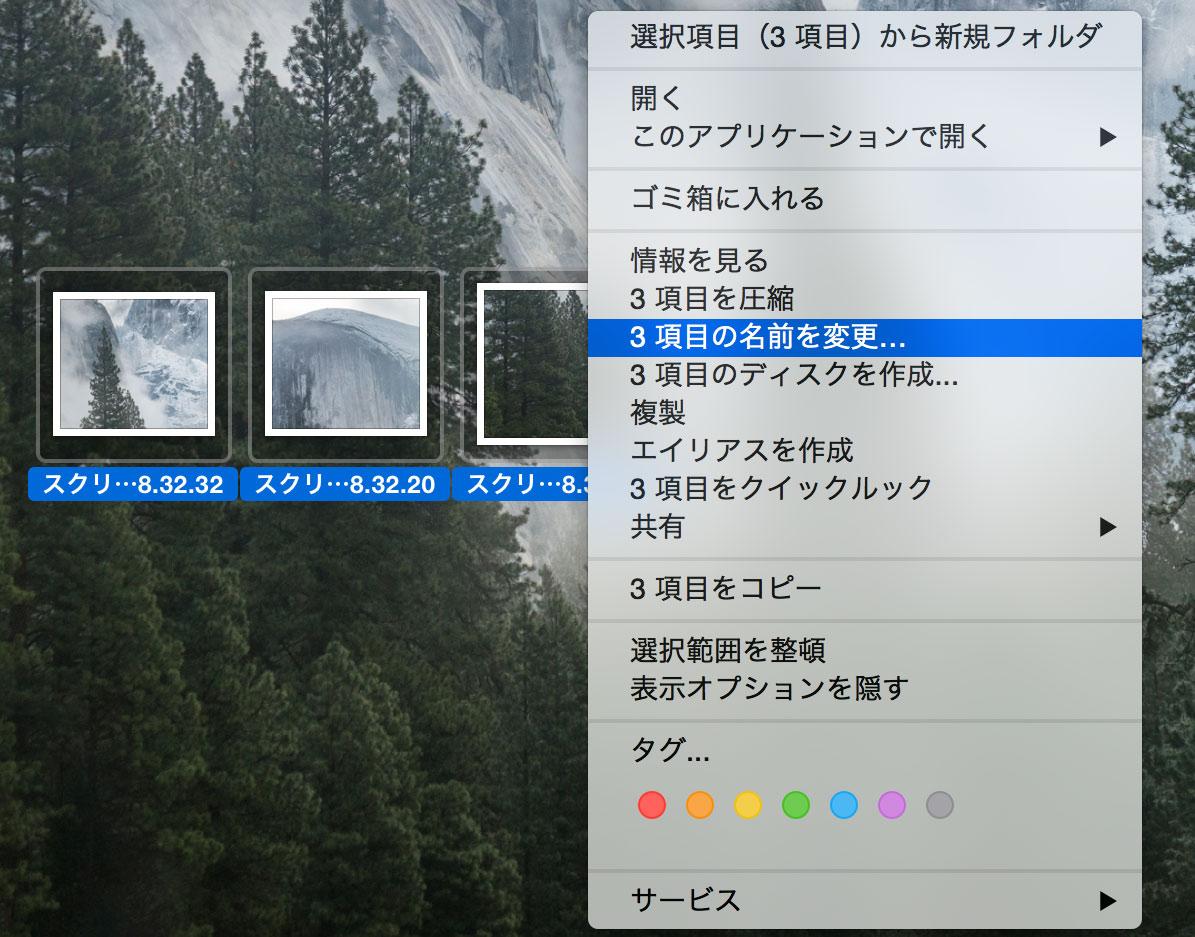 ファイル名を一括変更