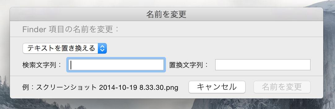 テキストを置き換えてリネーム OS X
