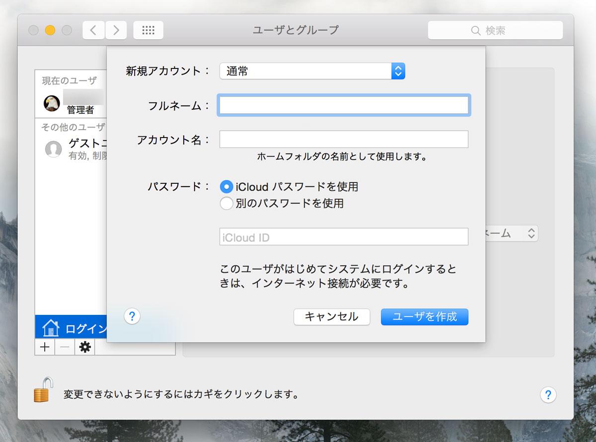 ユーザ作成 OS X