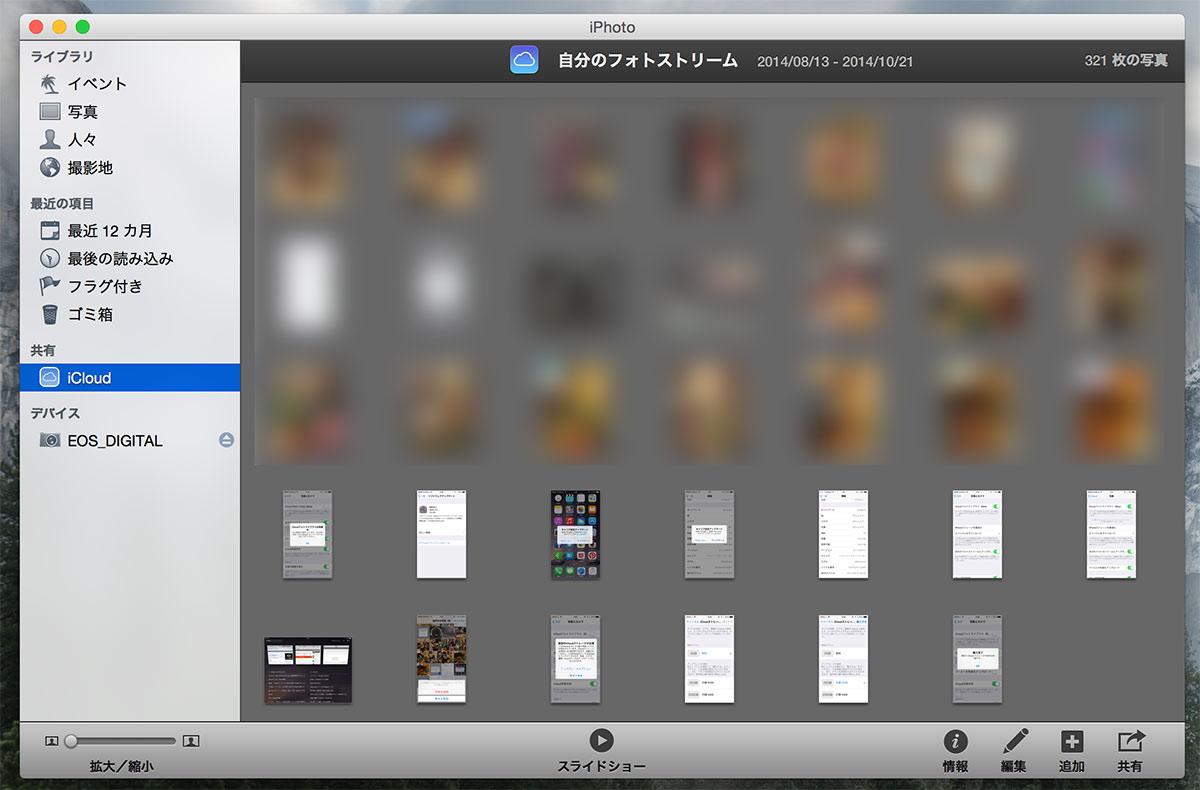 iPhotoの画面