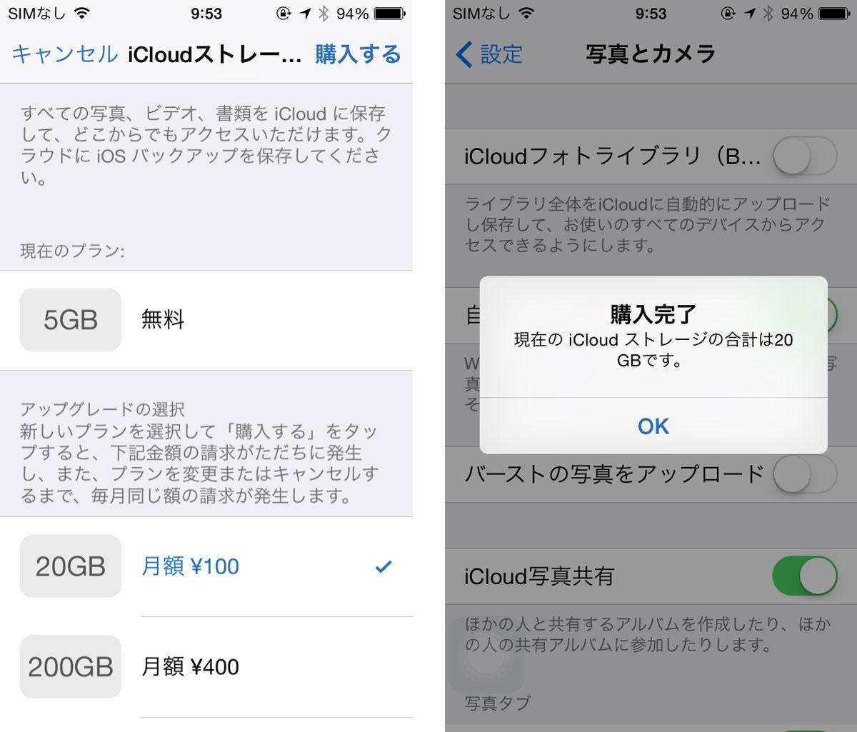iCloudの容量を増やす