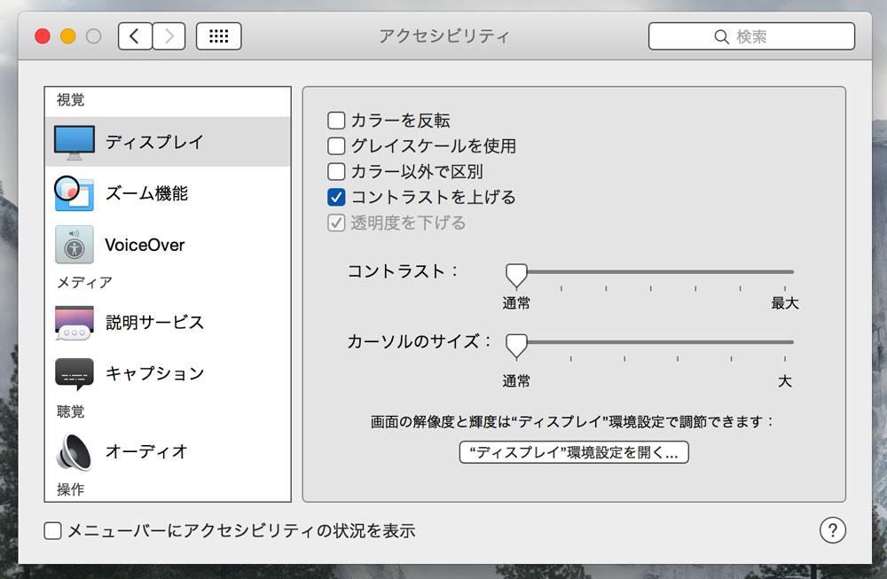 コントラストを上げる OS Xの設定