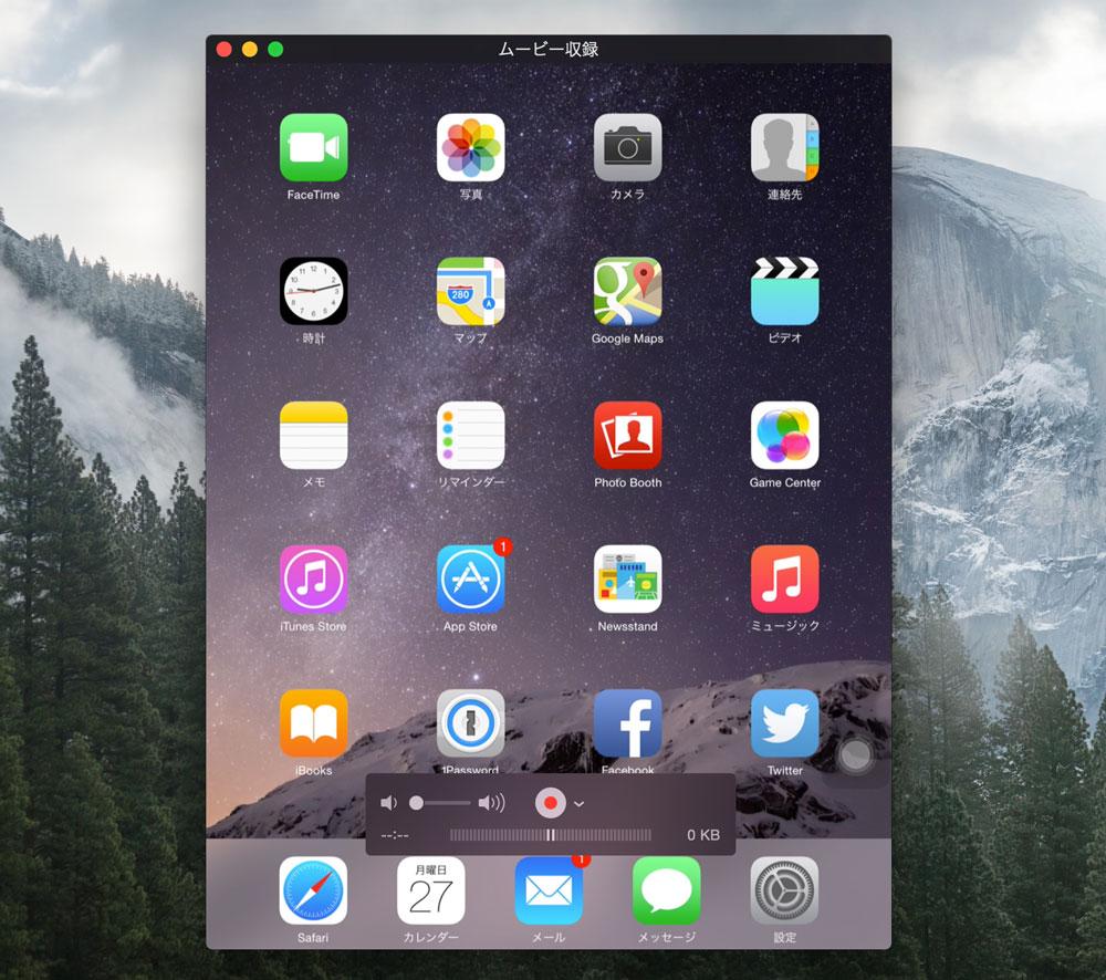 iPad キャプチャ ムービー撮影
