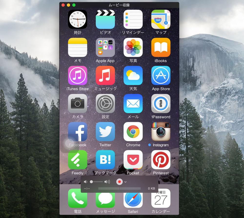 iPhone キャプチャ動画