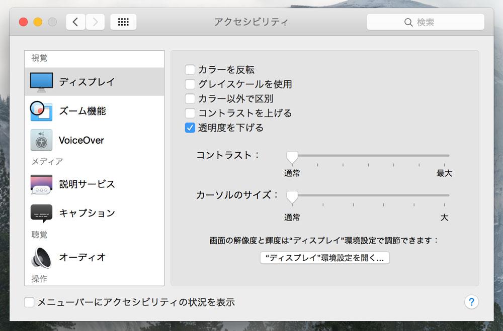 OS X Yosemite 透明度を下げる