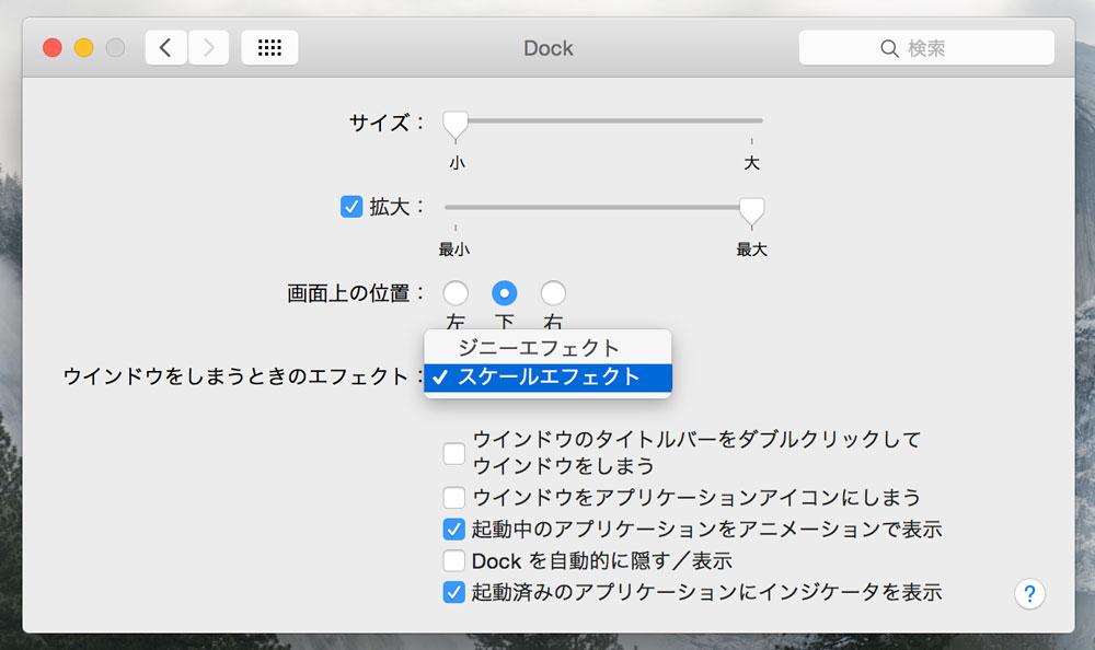 OS X スケールエフェクト
