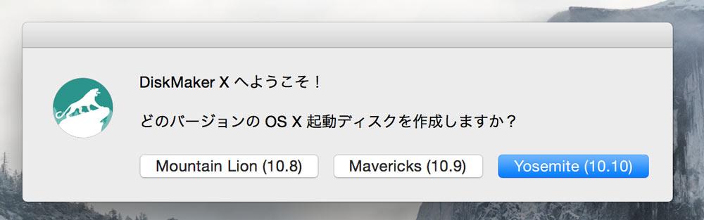 Mac インストールメディア作成