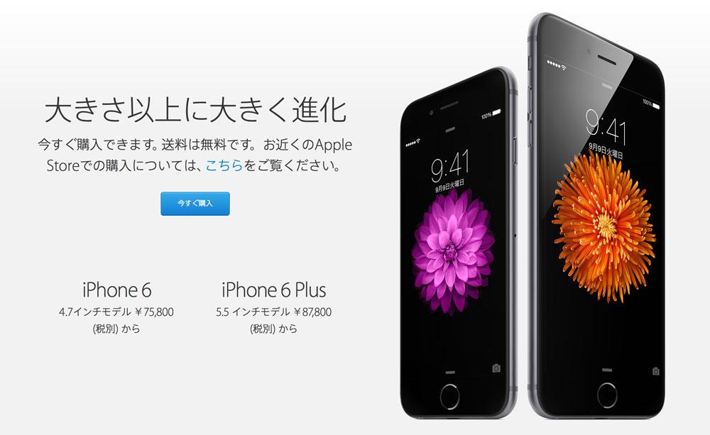 iPhone 6 価格見直し