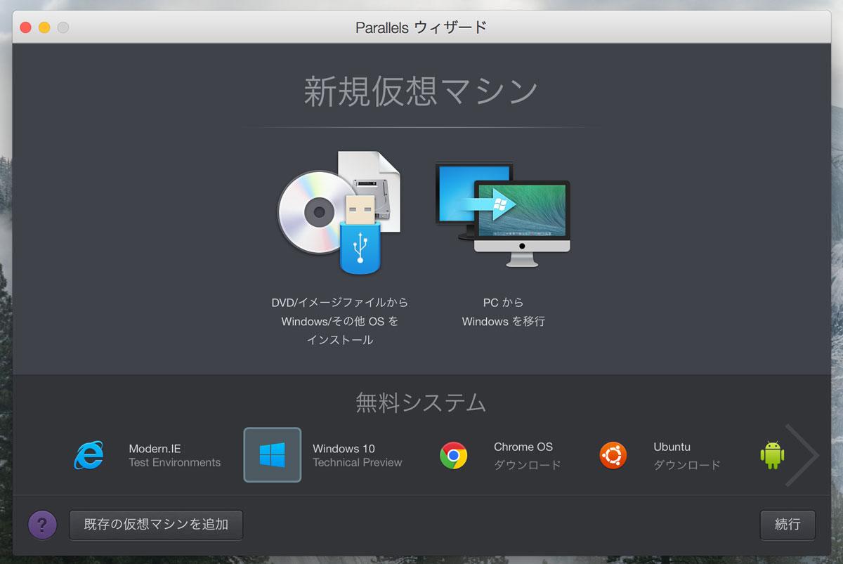 パラレルデスクトップ Windows 10