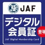 JAF デジタル会員証