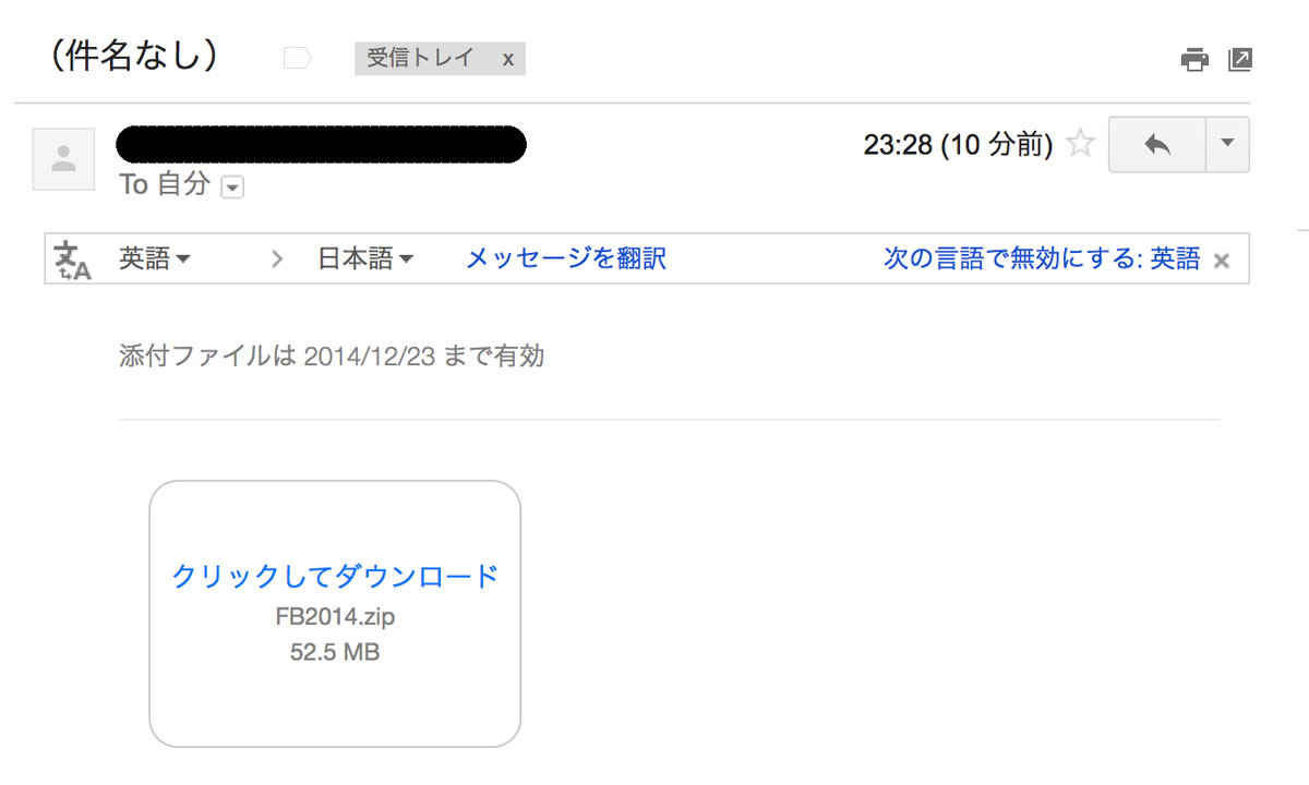 Mail Drop 受信側