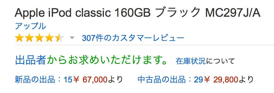 iPod Classic 価格高騰