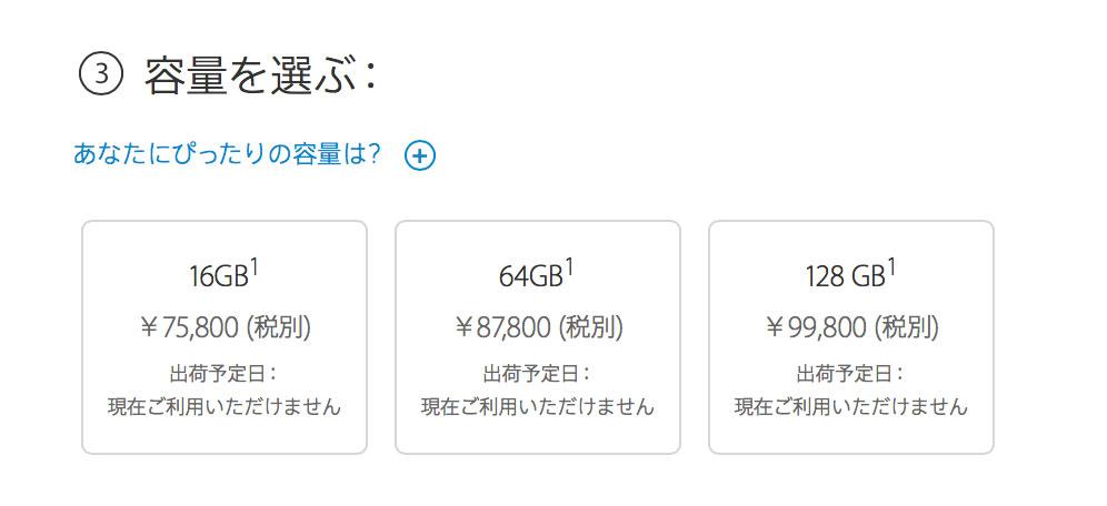 iPhone 6 販売停止