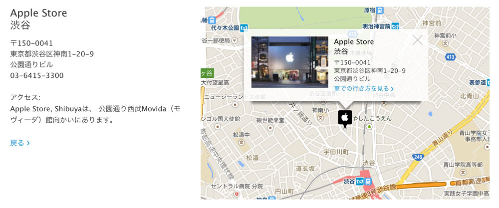 Applのwebサイトに googleマップ