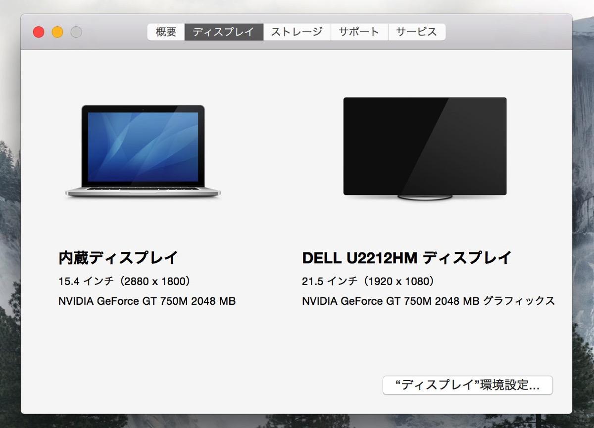 このMacについて ディスプレイ