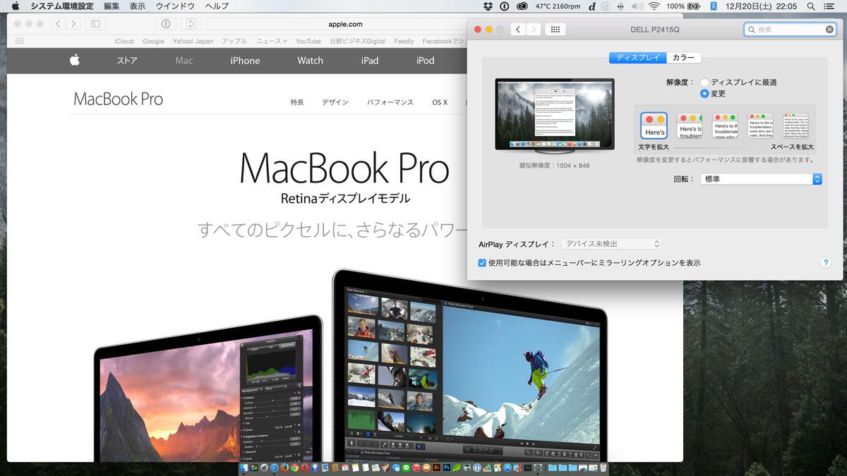 Dellの格安4K「P2415Q」にMacBookPro Retinaを接続!選べる疑似