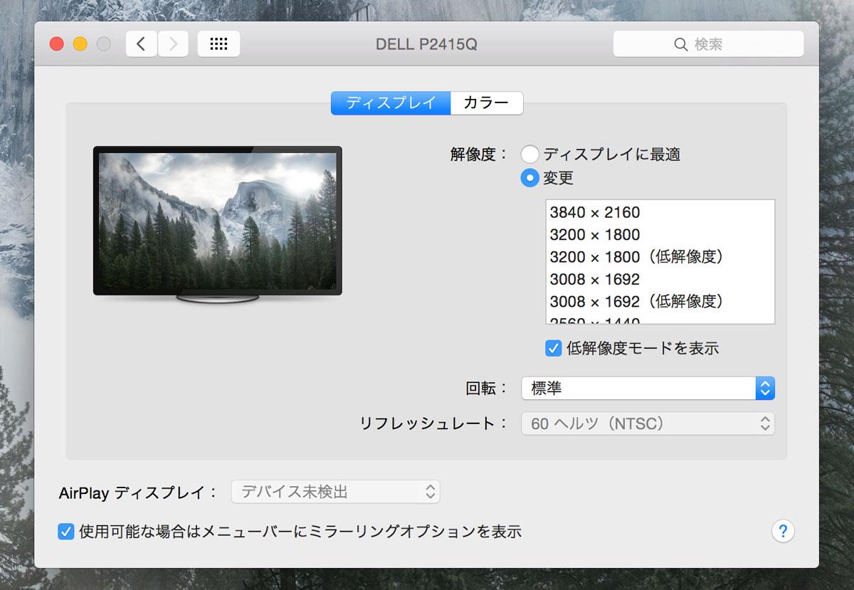 Mac その他の解像度