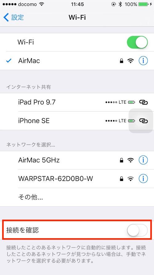 Wi-Fi 接続を確認をOFF