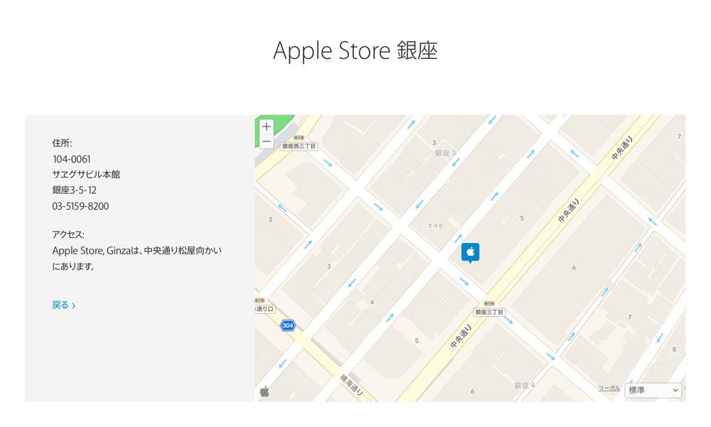 Apple 地図 サイト