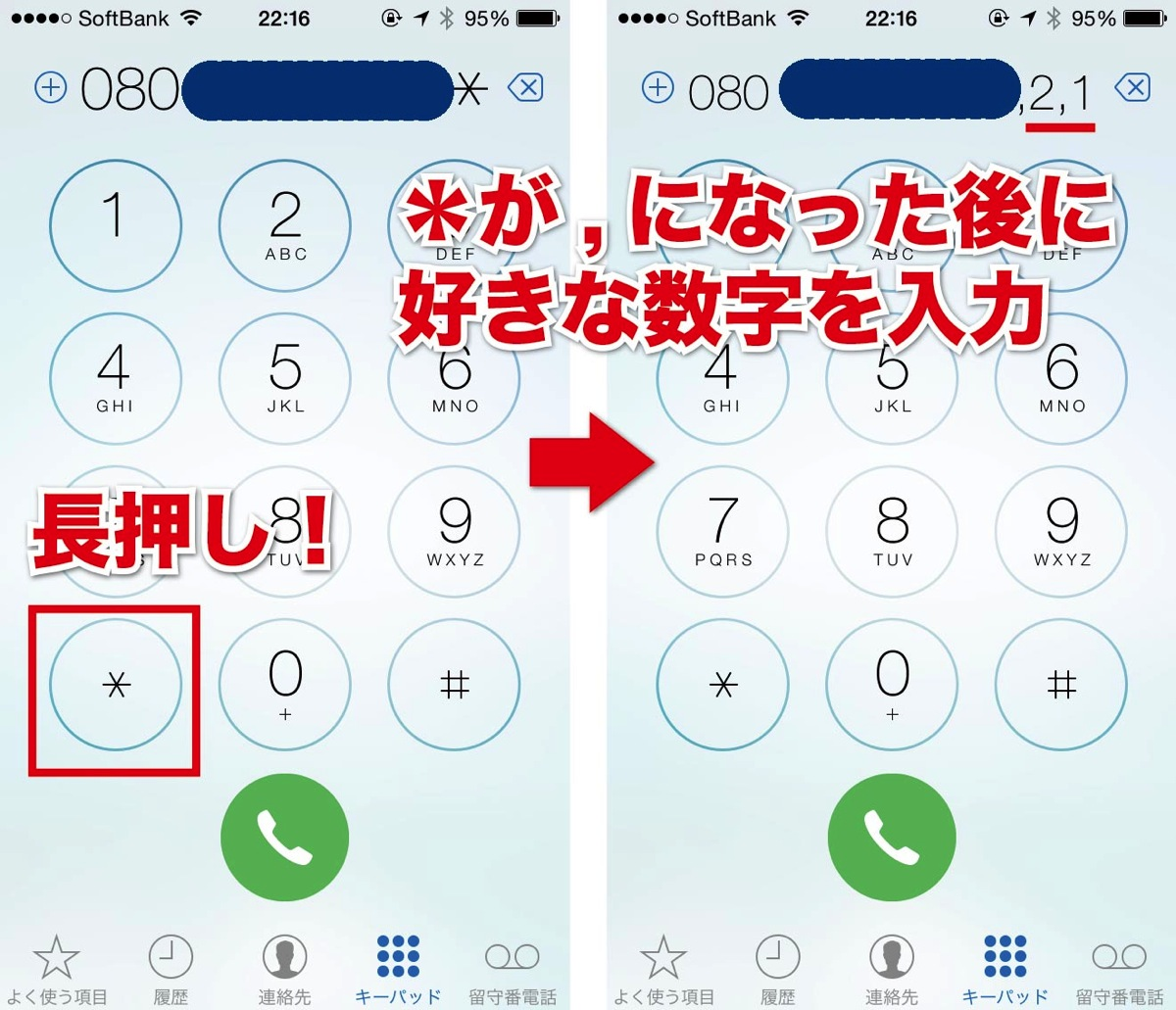 iPhoneのソフトポーズ