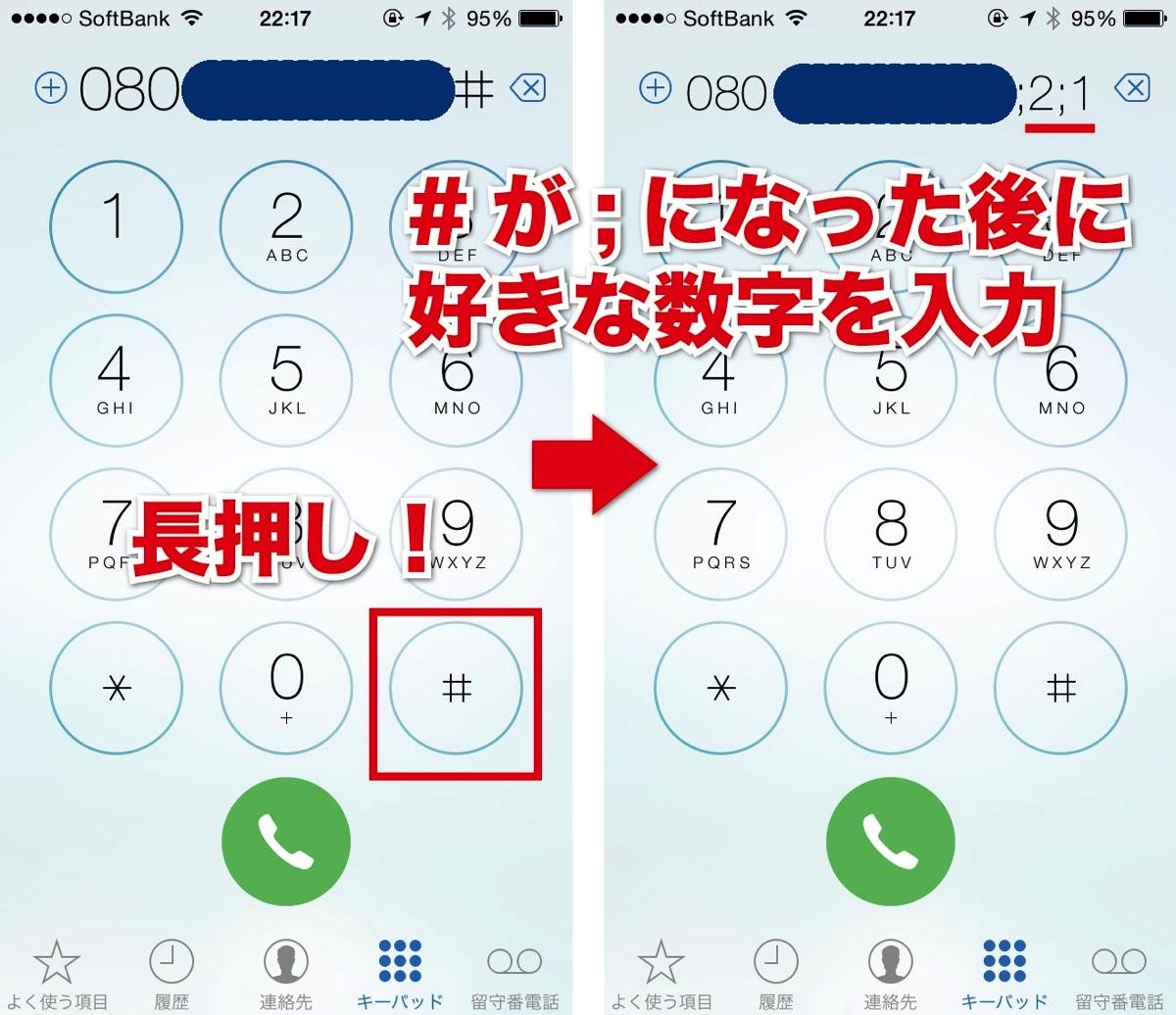 iPhone ハードポーズ