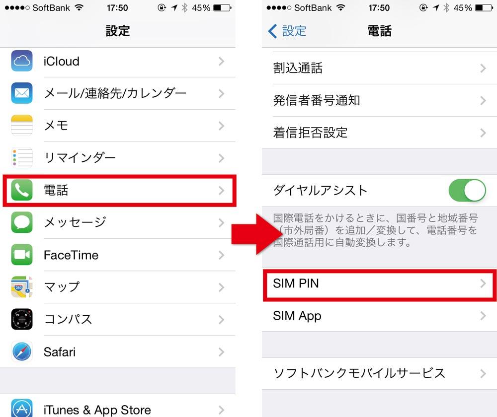 SIM PIN 設定方法