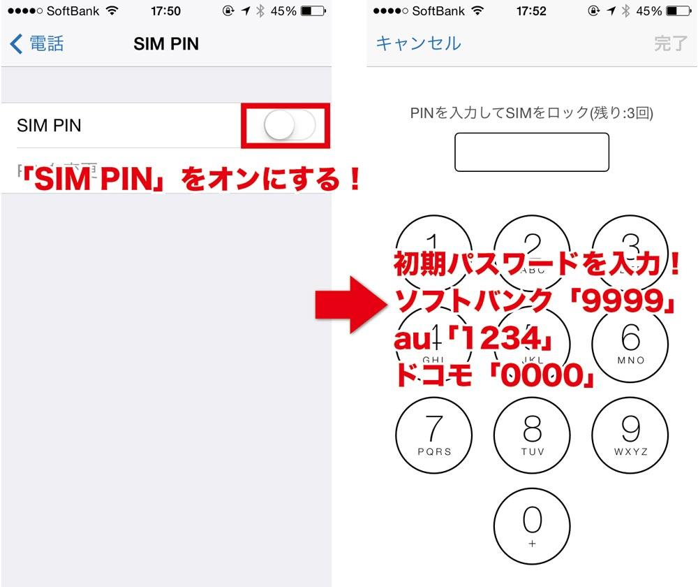 SIM PINコード 初期設定