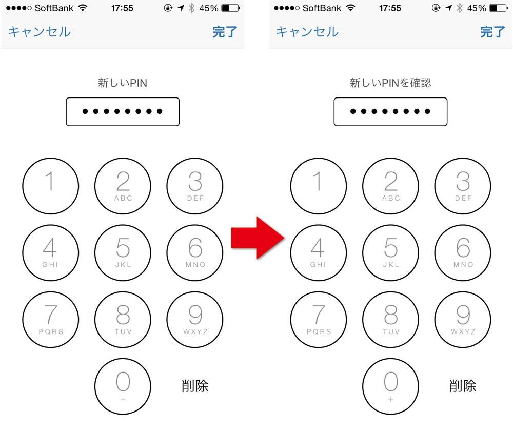 SIM PIN パスワードを入力する