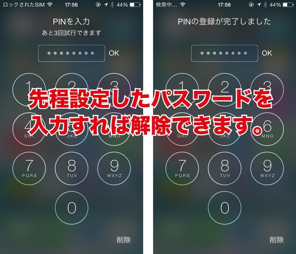 SIM PINコードの解除