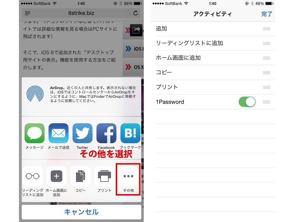 iOS 8 Safari連携 iPassword