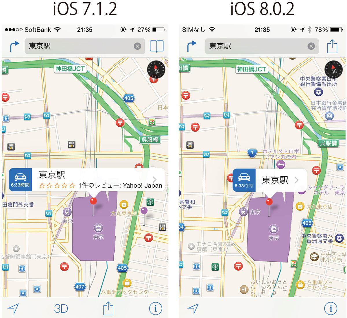 地図アプリ UI変更