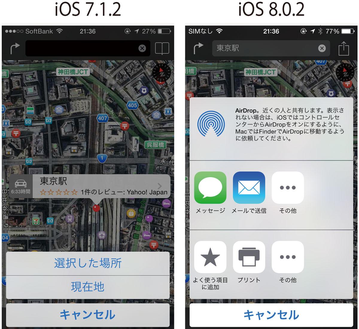 20141001-IOS8-09