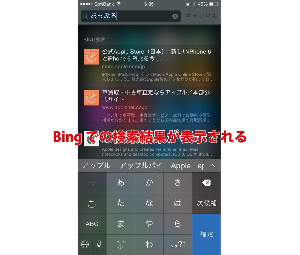 spotlight検索 Bing