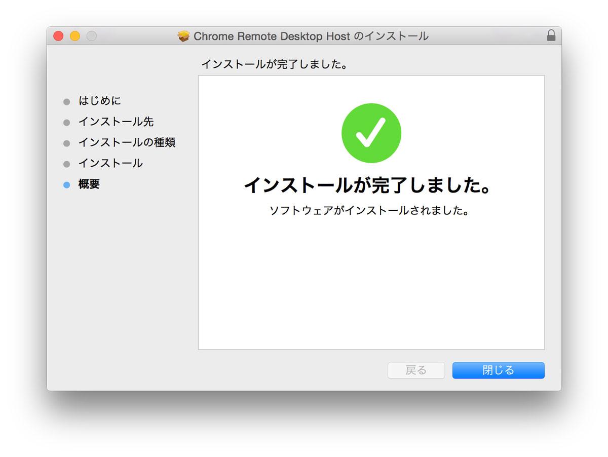 Chrome Retmote Desktop Host