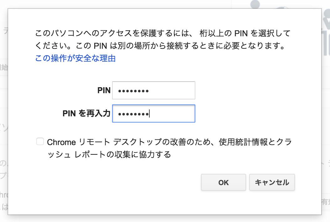 Chrome Retmote Desktop ピンコード
