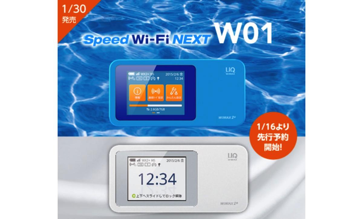 W01 WIMAX2+