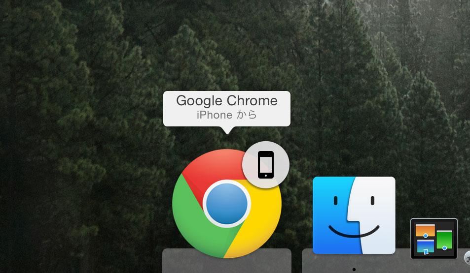 Chrome ハンドオフ