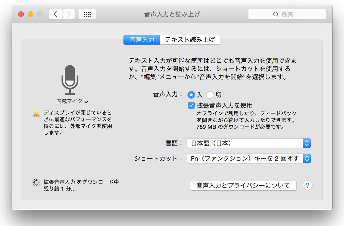Mac 音声入力