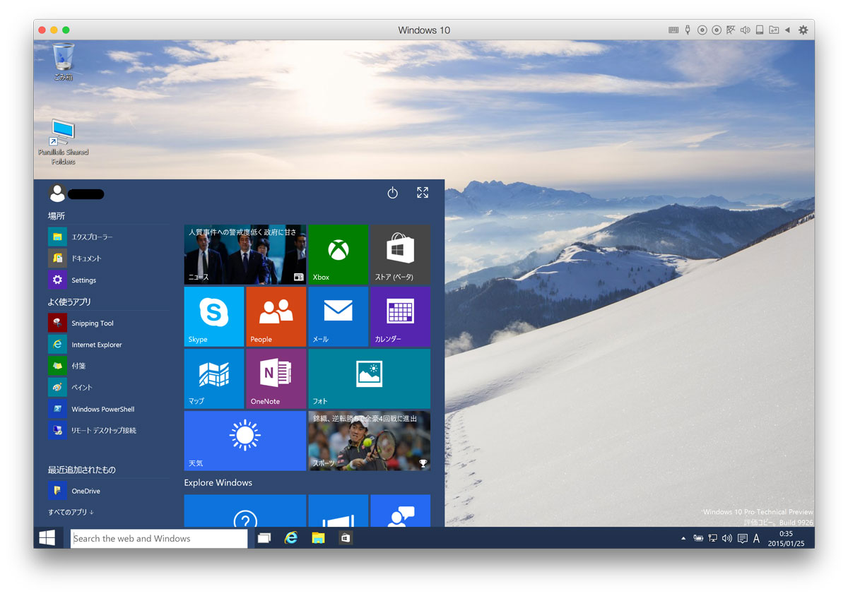Windows10 デスクトップ画面