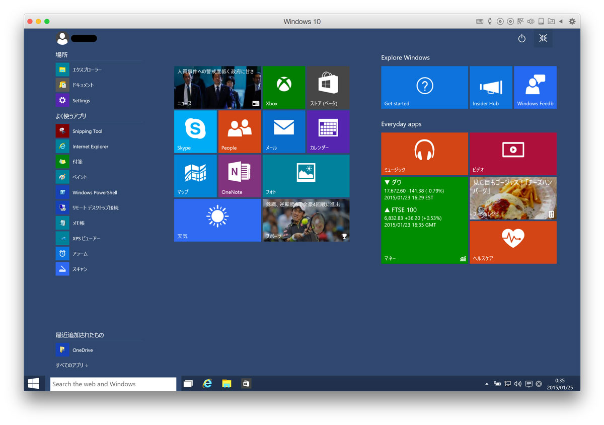 Windows10 スタートメニュー 最大化