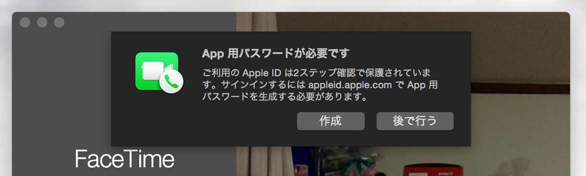 iMessage・FaceTime App用パスワード