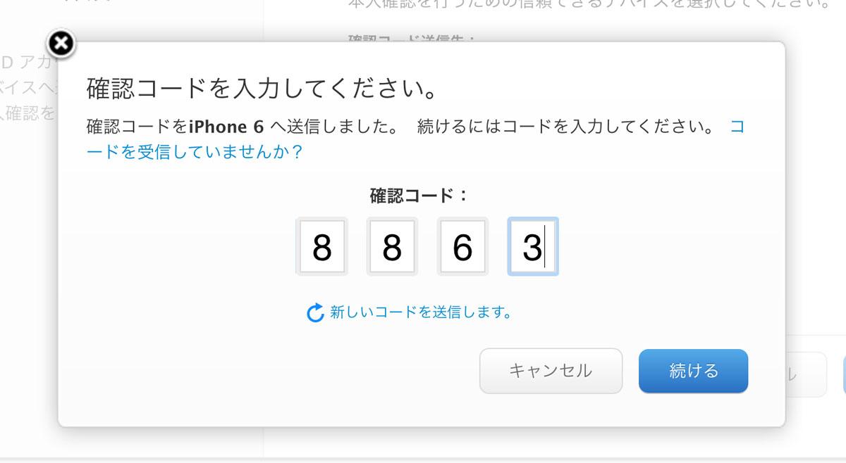 4桁のパスコードを入力