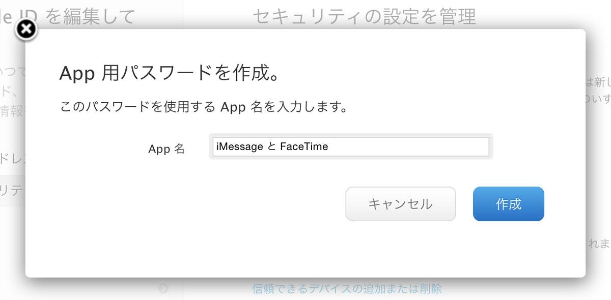 App用パスワードの名称