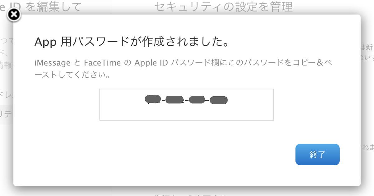 16桁のApp用パスワードが作成