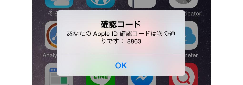 iPhoneにパスコードが受信